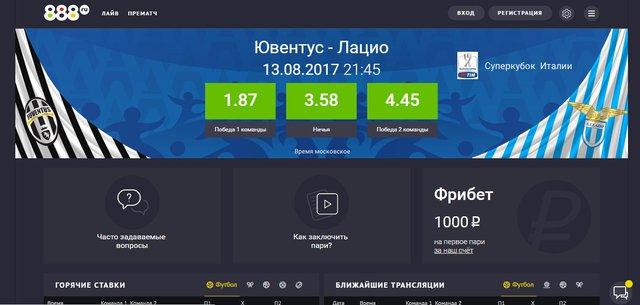 888.ru обзор сайта
