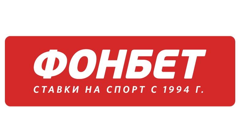 ФОНБЕТ СТАВКИ НА КИБЕРСПОРТ