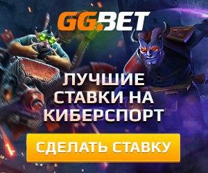 Ставки на киберспортивные игры прогнозы ставок dota 2 матчи