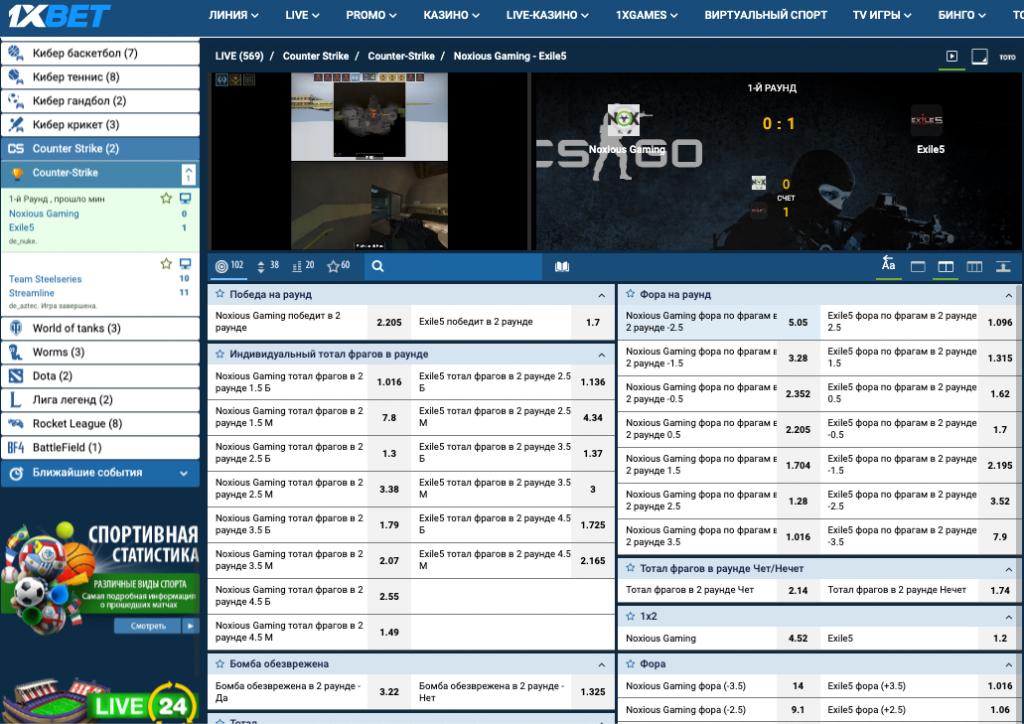 Обзор сайта 1xtbet